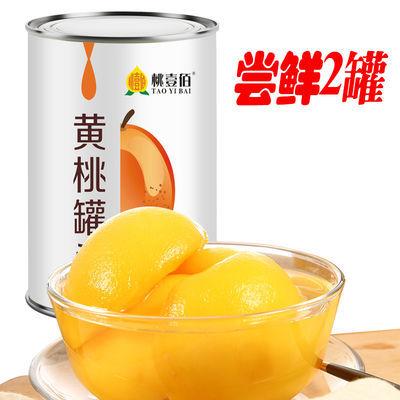【已售300万罐】网红水果罐头混合糖水黄桃零食菠萝橘梨杨梅什锦