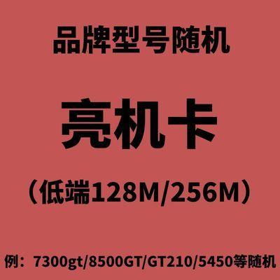 原装游戏显卡台式独显低功耗2G亮机卡512M品牌VGA HDMI通用PCI-E