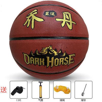 正品篮球7号6号5号篮球女青少年儿童篮球小学生室外成人翻毛耐磨