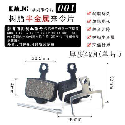 (拍2发3)山地车刹车片M446碟刹树脂半金属来令片自行车车刹配件