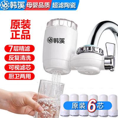 净水器水龙头净水器厨房家用直饮净水机水龙头过滤器自来水滤水器