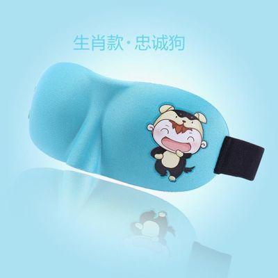 辛羽儿童眼罩小学生睡眠专用遮光可爱生肖卡通睡觉助眠透气3D立体