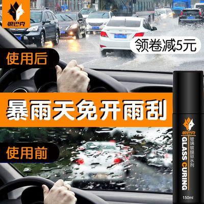 狼巴克汽车挡风玻璃防雨剂雨天后视镜贴膜防水清洁长效驱水剂喷雾