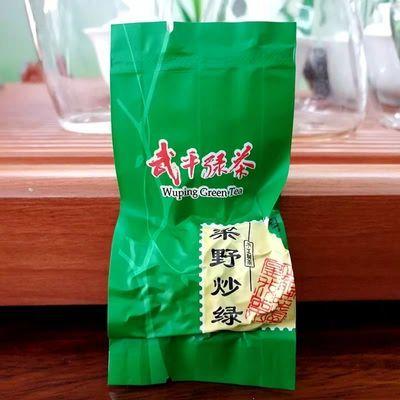 武平绿茶梁野炒绿2020新茶叶特级明前春茶500g高山云雾茶小袋盒装