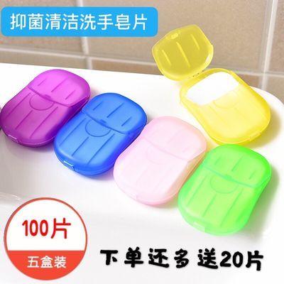 杀菌洗手香皂片旅行香皂纸便携迷你肥皂片学生一次性儿童洗手香皂