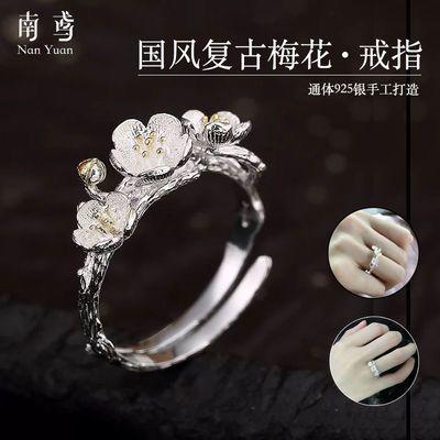 南鸢原创饰品 中国风复古梅花戒指 戒指文艺女戒指小众设计开口