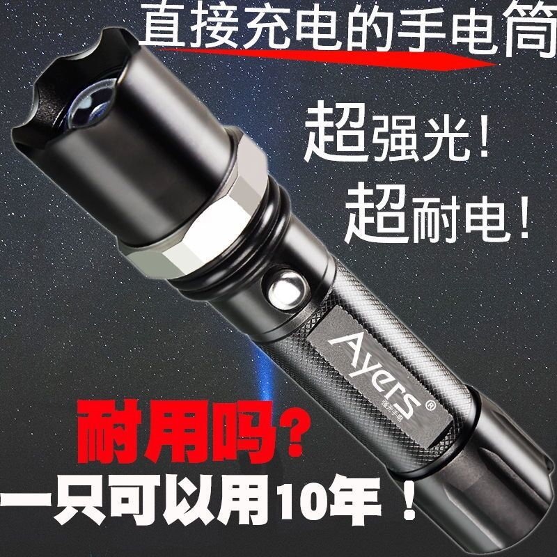 便宜的超亮远射400米铝合金强光充电手电筒大容量18650防身防水户外家用