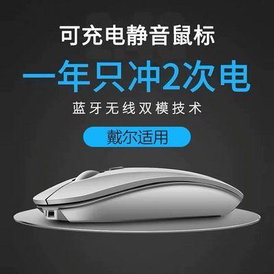 Dell/戴尔灵越耐用无线鼠标静音无声双模可充电式适用XPS13微边框