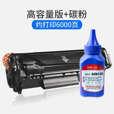 适用惠普m1005硒鼓HP1020 HP1010易加粉激光打印机粉盒Q2612A墨盒