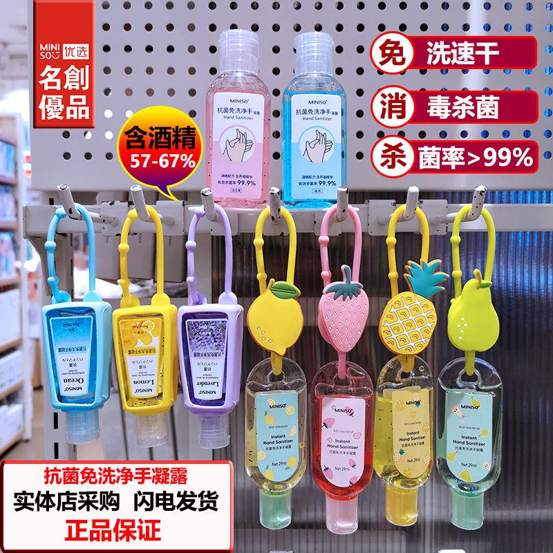 名创优品MINISO抗菌免洗手液净手凝露含酒精消毒儿童随身便携可挂