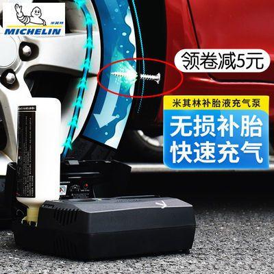 米其林汽车打气筒12v高压车载充气泵车用多功能自动补胎液打气泵