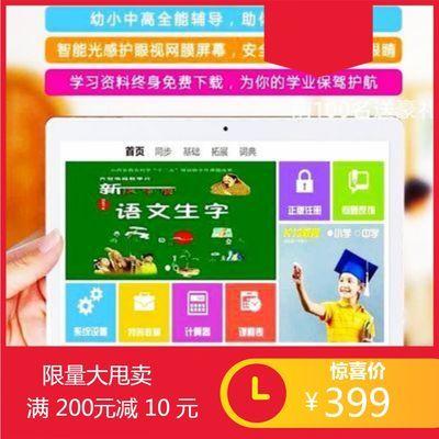 新品学生 10.1寸平板电脑 4G通话WiFi蓝牙GPS安卓 游戏平板电脑