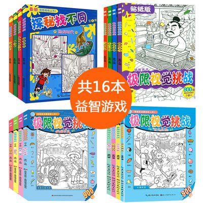 全套16册 隐藏的图画捉迷藏 3-6-7-9-10-12岁儿童游戏大发现 成语