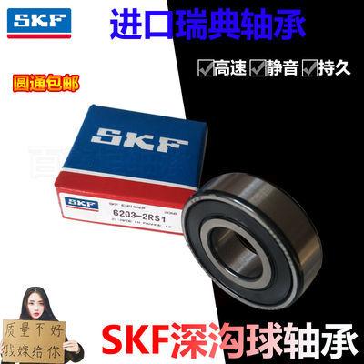瑞典进口SKF轴承6200 6201 6202 6203 6204 6205 6206 2Z 2RS1