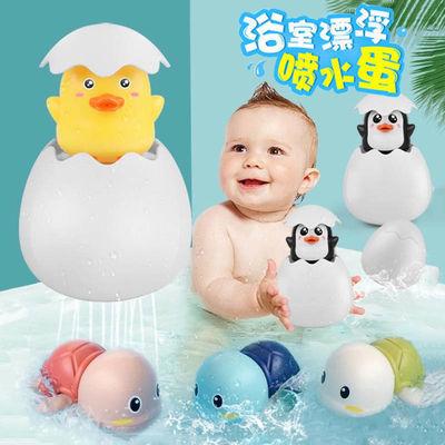 儿童洗澡玩具套装小乌龟花洒宝宝戏水小黄鸭喷水蛋婴儿抖音男女孩