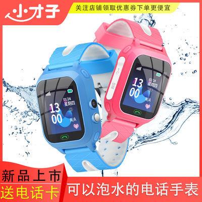 儿童电话手表小学生男女智能手表通话防水定位微聊多功能触屏手环
