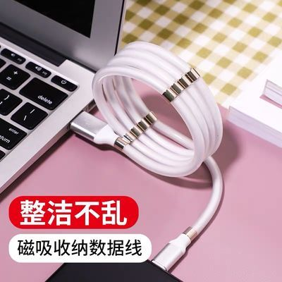 磁吸数据线收纳式可自动伸缩快充智能苹果安卓华为type-c快充通用