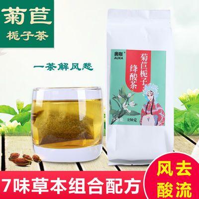 【买2送1 买3发3】奥咖菊苣栀子茶150g 桑叶菊苣根养生茶