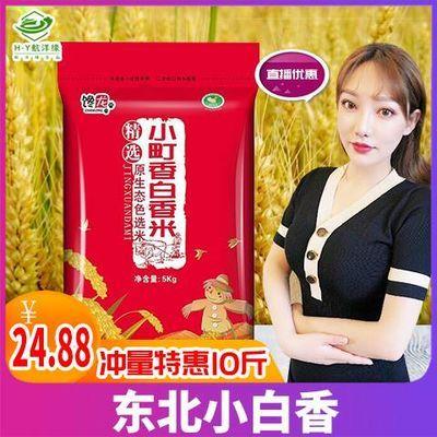 【主播推荐】冲量钜惠新米5公斤10斤正宗东北大米珍珠米圆粒
