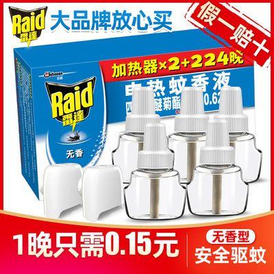 雷達電蚊香液套裝批發家用插電式無味液體電熱滅蚊液補充驅蚊神器