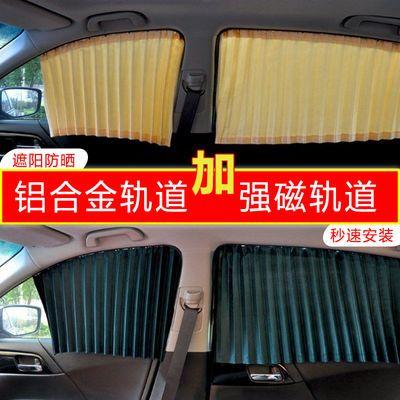 汽车窗帘防晒车窗布侧窗帘遮光隔热太阳挡夏季车载自动伸缩遮阳帘