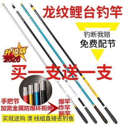 龙纹鲤鱼竿长节台钓竿碳素超轻硬手竿鲫鱼竿4.5米5.4米6.3 钓鱼竿