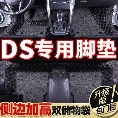 雪铁龙ds6 ds5ls ds5专用ds7内饰装饰用品全包围汽车脚垫