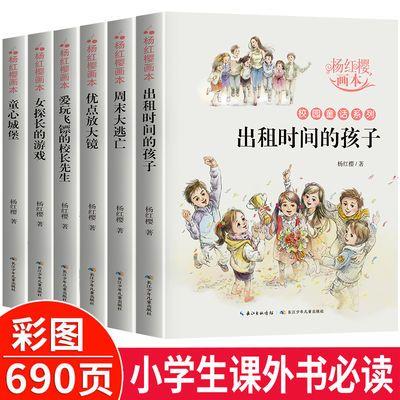 杨红樱系列书 全套6册杨红樱校园小说系列画本小学生课外阅读书籍