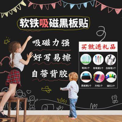 黑板贴可擦写儿童软黑板家用墙贴磁性白板贴可移除教学涂鸦绿板贴