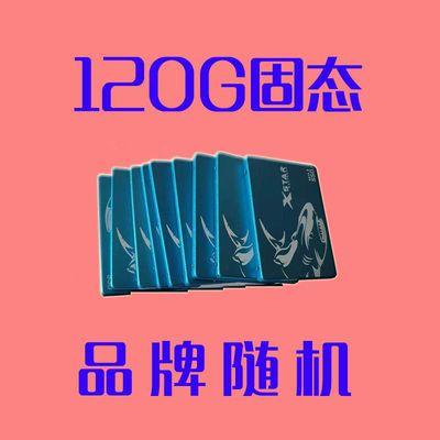 固态120G高速60G硬盘SSD台式笔记本SATA2.5寸128G/240G正品拆机