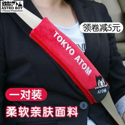 阿童木汽车安全带护肩套加长四季对装韩国可爱 夏季保险带护套2个