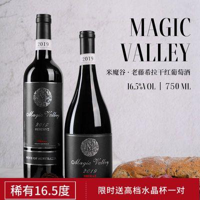 【16.5度红酒】澳大利亚原瓶进口 米魔谷西拉 高度干红葡萄酒整箱