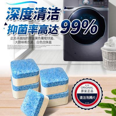 洗衣机槽清洁剂泡腾片全自动滚筒式消毒杀菌泡腾清洁片块污渍神器