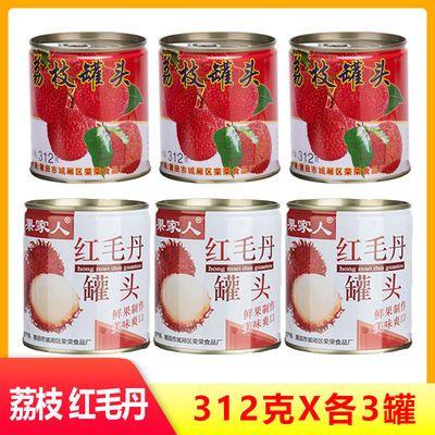 新鲜荔枝罐头水果混合口味黄桃零食杨梅批发一整箱即食看剧食品