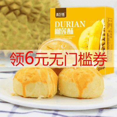 【超值20枚】真好意猫山王榴莲酥雪媚娘榴莲饼糕点早餐点心4枚