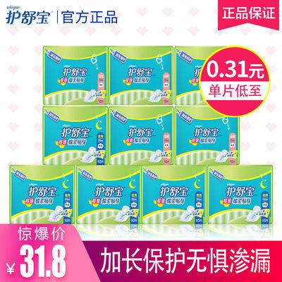 护舒宝卫生巾超值棉柔贴身日夜用组合批发正品10包(日50+夜50片)