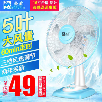 骆驼台式电风扇16寸台扇风扇电扇家用学生办公室宿舍床上寝室床头
