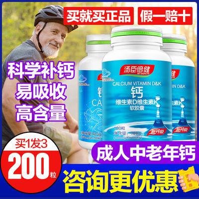 3件汤臣倍健钙片液体钙k2维生素DK中老年男女成人孕妇碳酸补钙