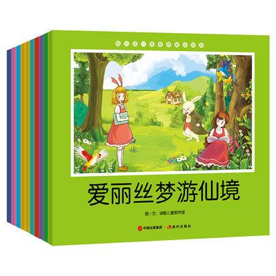 每天读一本世界童话经典(全10册儿童童话故事经典绘本0-3-6-8岁