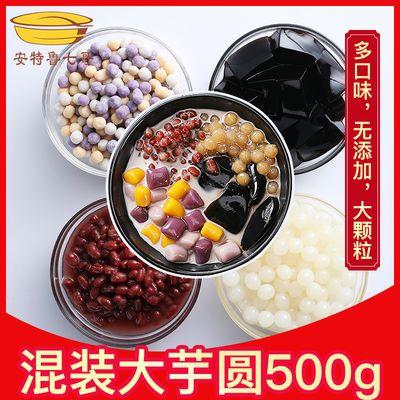小芋圆台湾烧仙草混装大芋圆鲜芋仙地瓜紫薯仙草台湾甜品原料三味