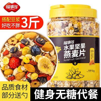 含枸杞水果坚果燕麦片福事多混合营养早餐无糖代餐健身食品饼干