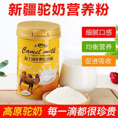 更香濃、產量是奶牛十分之一:360g 小巴郎 高原駱駝奶粉