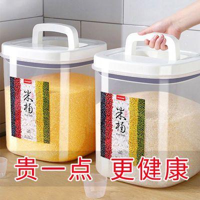 家用装米桶10斤20斤防虫防潮密封收纳米缸盒大米面粉储存罐储米箱