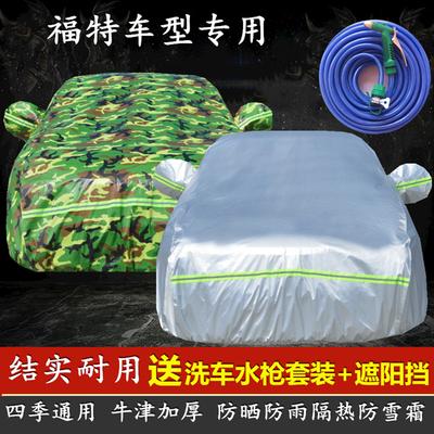 福特福克斯两厢三厢福睿斯金牛座蒙迪欧车衣车罩专用防晒防雨四季