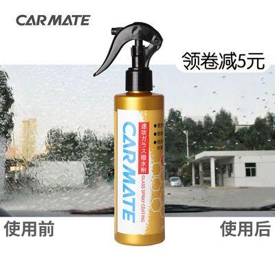 日本快美特 汽车玻璃防雨剂免擦拭 镀膜防水膜雨天神器喷雾驱水剂