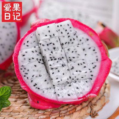 越南进口超甜火龙果白心5斤装批发单果300-450g新鲜热带当季水果