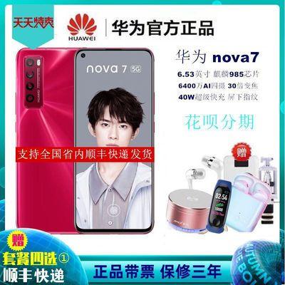 官网Huawei/华为 nova 7 5G 麒麟985芯片6400万A四摄30倍变焦手机