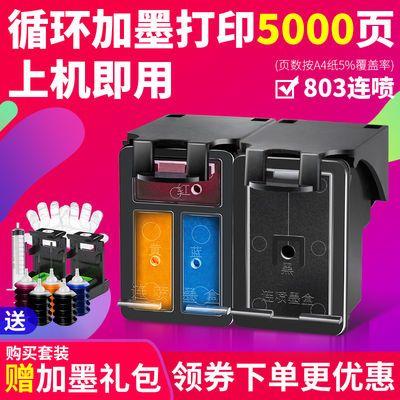 兰博兼容惠普803墨盒 hp1112 1111 2131 2132 2621连喷墨盒黑彩色