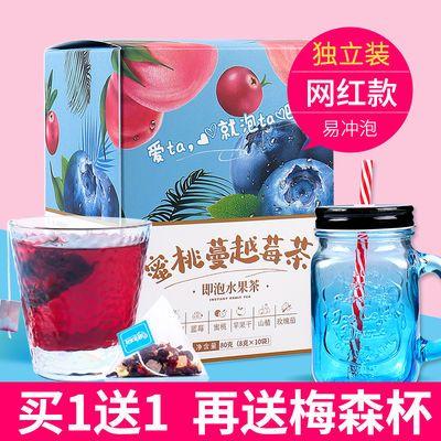 买1送1再送杯】蜜桃蔓越莓乌龙茶10/60包蓝莓山楂水果茶夏季饮料