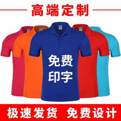 工作服定制polo衫短袖广告衫速干t恤工衣翻领定做文化衫印字logo